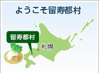 「留寿都村 地図」の画像検索結果